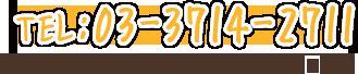 TEL:03-3714-2711 営業時間 AM5:00~14:00ぐらい 定休日 日曜日