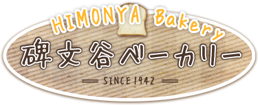 東京都目黒区の碑文谷ベーカリーは、朝5時から開いてるパン屋ですが、パン屋だけどおいしいお弁当も取り扱っています。