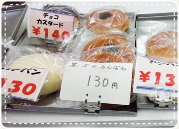 菓子パン・調理パン